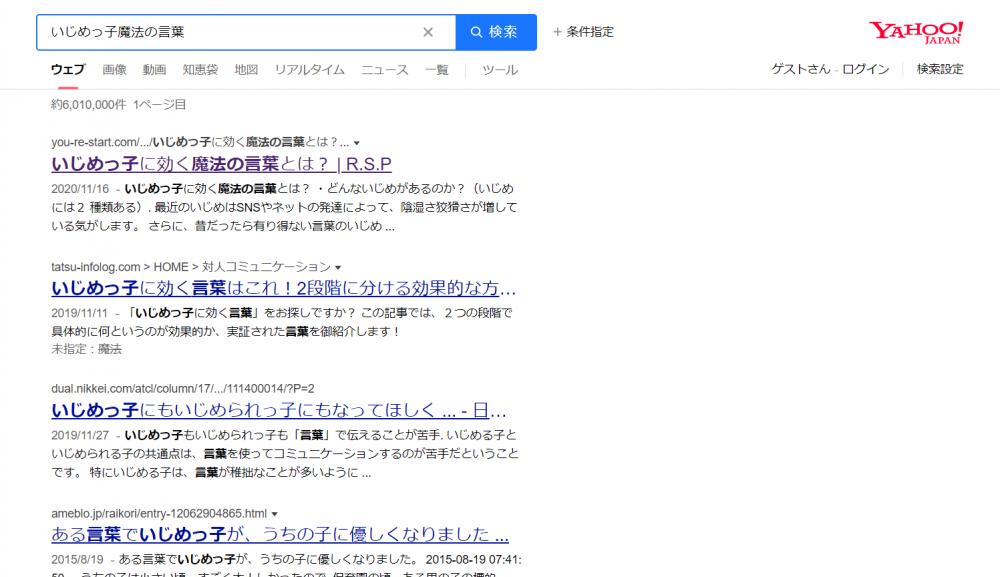 Google 検索で最上位になりました