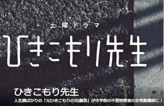 NHKドラマ「ひきこもり先生を観て」その1